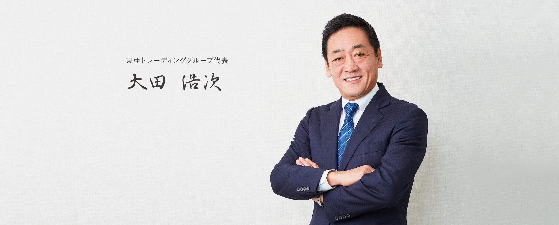 東亜トレーディンググループ代表 大田 浩次