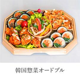 韓国惣菜オードブル