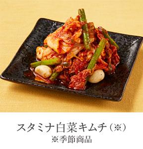 スタミナ白菜キムチ(※)※期間限定