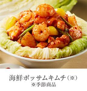 海鮮ポッサムキムチ(※)※期間限定