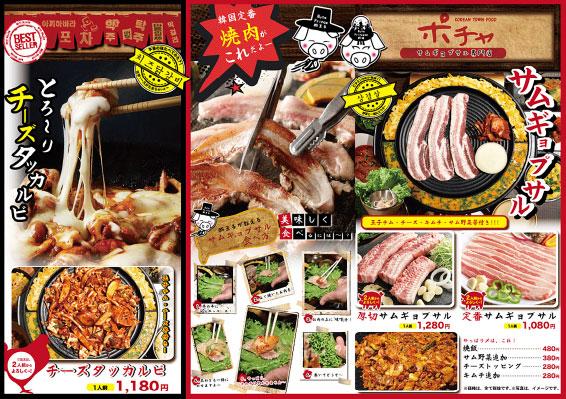 肉メニュー画像