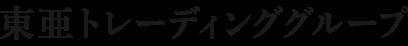 東亜トレーディンググループ